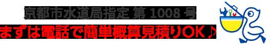【京都市水道局指定工事店】 ベストサポート トイレつまり・排水つまり・水漏れ修理なら