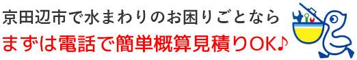 京田辺市|トイレつまり・排水つまり・水漏れ修理なら