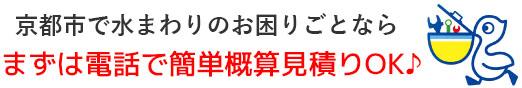 京都市 トイレつまり・排水つまり・水漏れ修理なら